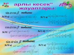 тобына: тобына: тобына: №70 а) №71 в) №70 в) №70 ә) №71 а) №71 б)