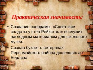 Практическая значимость: Создание панорамы «Советские солдаты у стен Рейхстаг