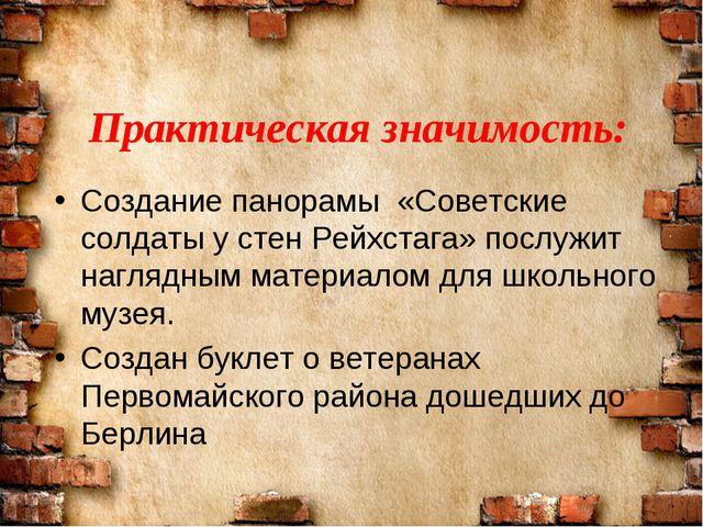 Практическая значимость: Создание панорамы «Советские солдаты у стен Рейхстаг...