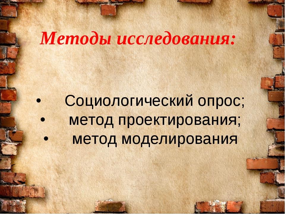 Методы исcледования: •Социологический опрос; •метод проектирования; •метод...