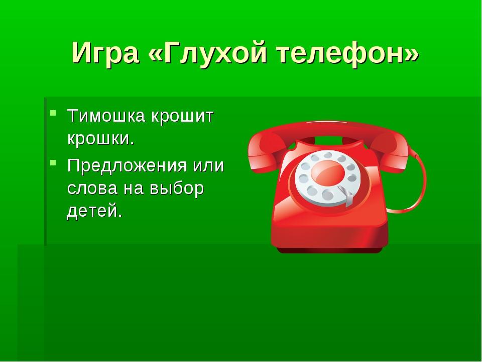 Игра «Глухой телефон» Тимошка крошит крошки. Предложения или слова на выбор д...