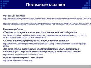 Полезные ссылки Основные понятия http://ru.wikipedia.org/wiki/%D0%A2%D0%B5%D0