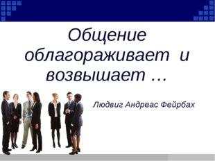 Company Logo Общение облагораживает и возвышает … Людвиг Андреас Фейрбах Comp
