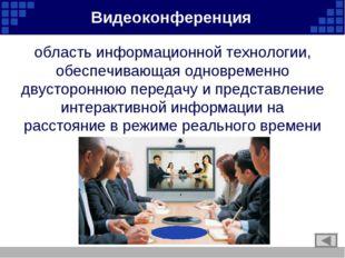 область информационной технологии, обеспечивающая одновременно двустороннюю п