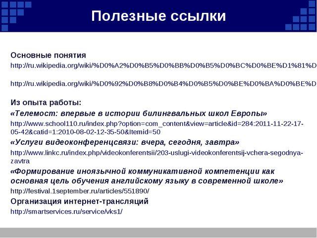 Полезные ссылки Основные понятия http://ru.wikipedia.org/wiki/%D0%A2%D0%B5%D0...