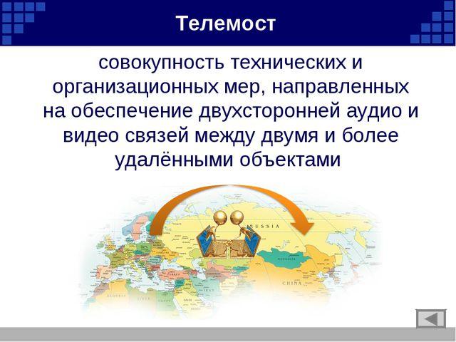 совокупность технических и организационных мер, направленных на обеспечение д...