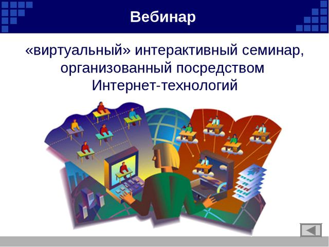 «виртуальный» интерактивный семинар, организованный посредством Интернет-техн...