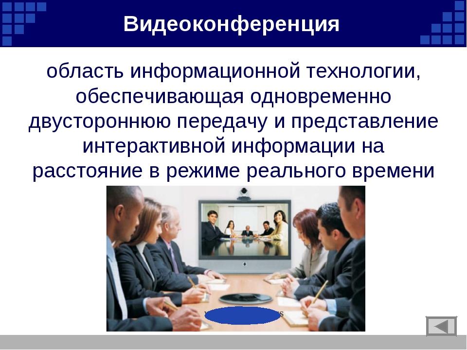 область информационной технологии, обеспечивающая одновременно двустороннюю п...