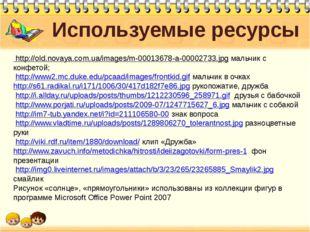 Используемые ресурсы http://old.novaya.com.ua/images/m-00013678-a-00002733.jp