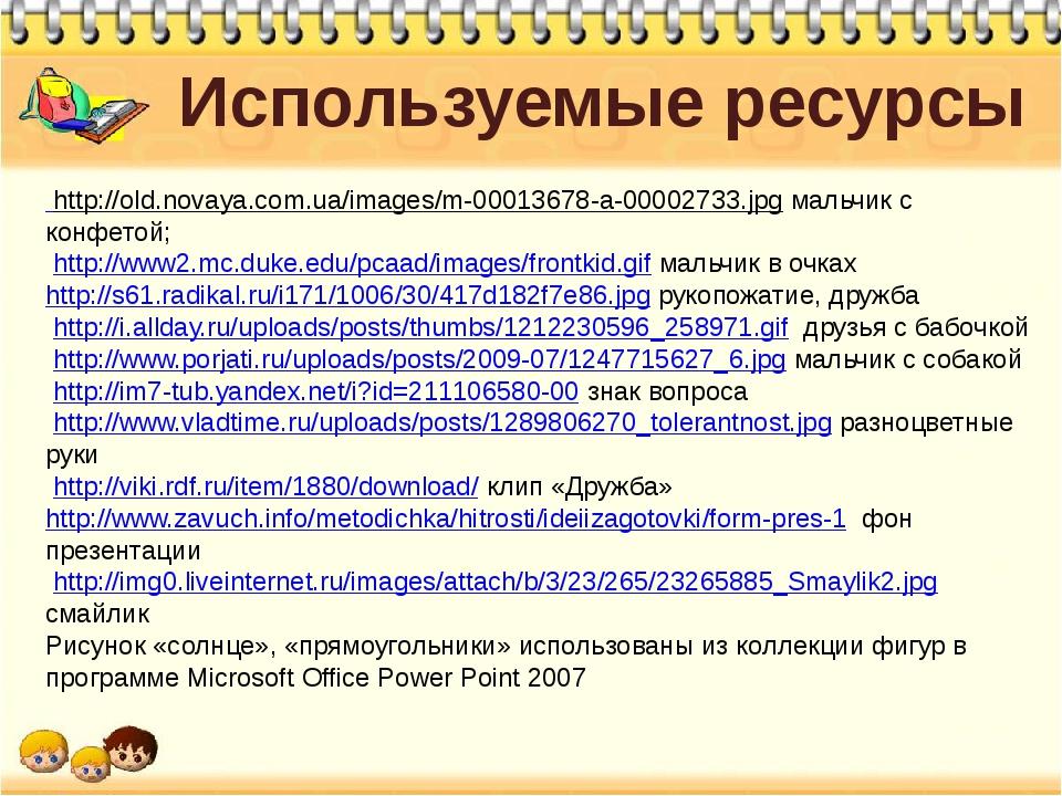 Используемые ресурсы http://old.novaya.com.ua/images/m-00013678-a-00002733.jp...