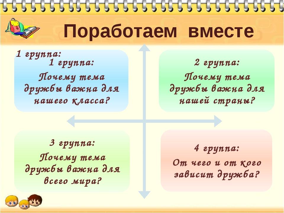 Поработаем вместе - Вопросы для обсуждения в группах: 1 группа: Почему тема д...