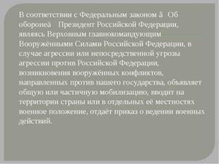 В соответствии с Федеральным законом ≪Об обороне≫ Президент Российской Федера