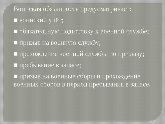 Воинская обязанность предусматривает: ■ воинский учёт; ■ обязательную подгото...