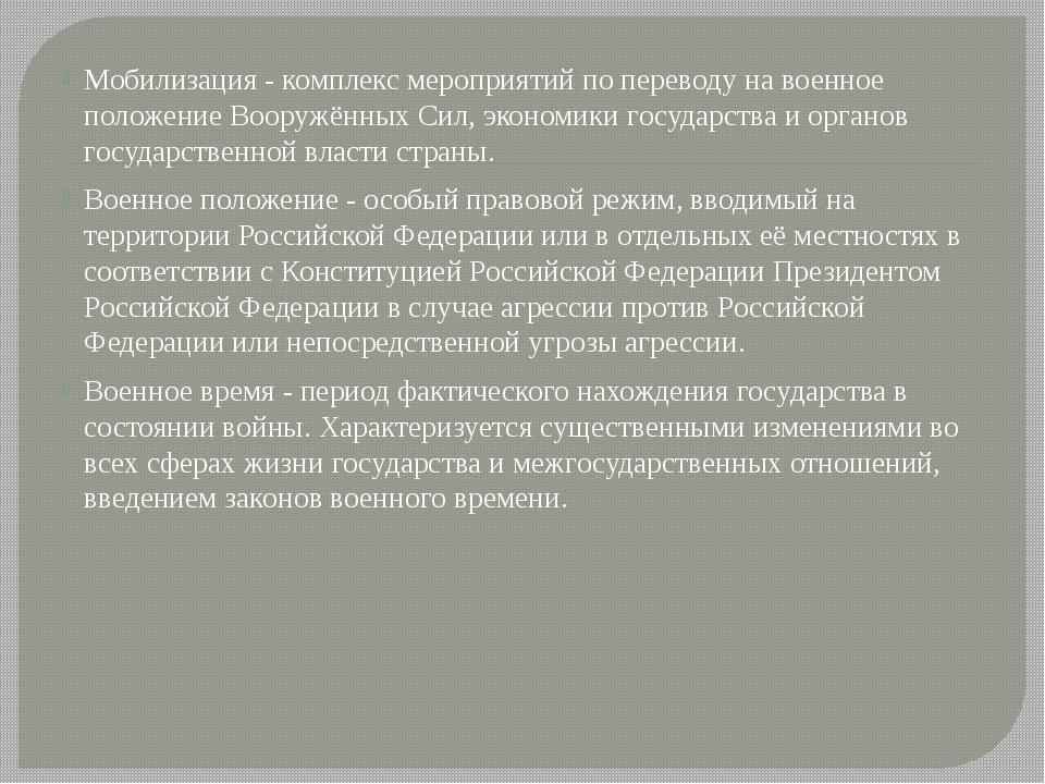 Мобилизация - комплекс мероприятий по переводу на военное положение Вооружённ...