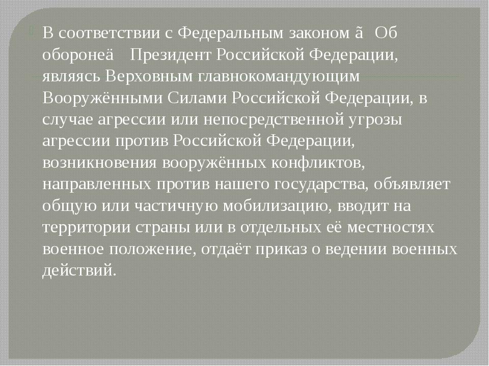 В соответствии с Федеральным законом ≪Об обороне≫ Президент Российской Федера...