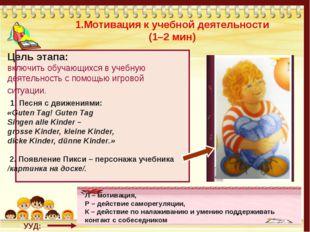 1.Мотивация к учебной деятельности (1–2 мин) Цель этапа: включить обучающихся