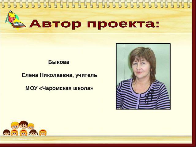Быкова Елена Николаевна, учитель МОУ «Чаромская школа»
