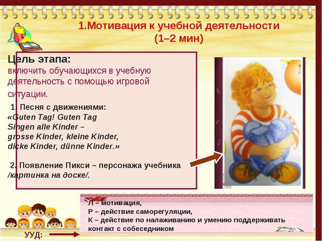 1.Мотивация к учебной деятельности (1–2 мин) Цель этапа: включить обучающихся...