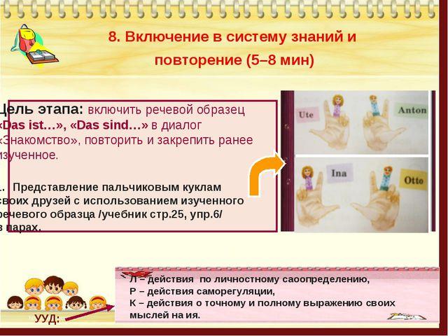 8. Включение в систему знаний и повторение (5–8 мин) Цель этапа: включить реч...
