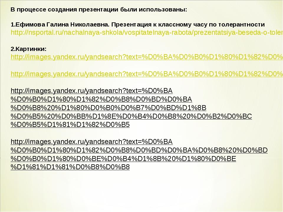 В процессе создания презентации были использованы: Ефимова Галина Николаевна....