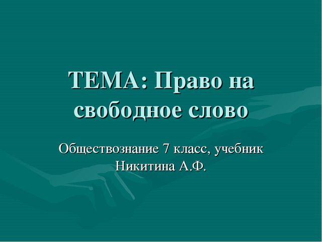 ТЕМА: Право на свободное слово Обществознание 7 класс, учебник Никитина А.Ф.