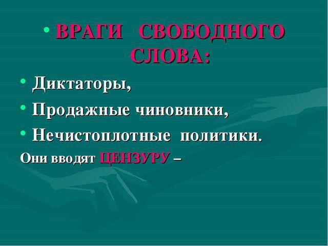 ВРАГИ СВОБОДНОГО СЛОВА: Диктаторы, Продажные чиновники, Нечистоплотные полити...