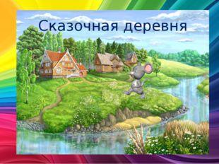 Сказочная деревня