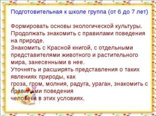 http://aida.ucoz.ru Подготовительная к школе группа (от 6 до 7 лет) Формиров