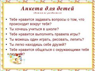 Анкета для детей Анкета для детей (детям не раздается) (детям не раздается) Т