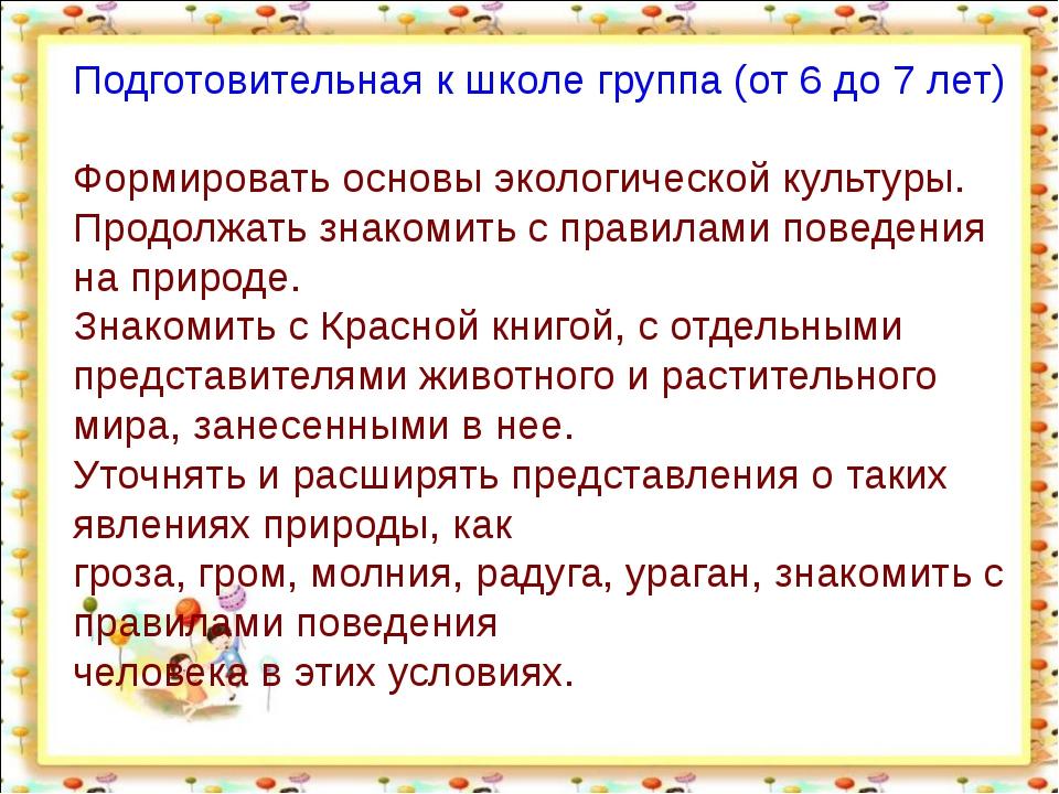 http://aida.ucoz.ru Подготовительная к школе группа (от 6 до 7 лет) Формиров...