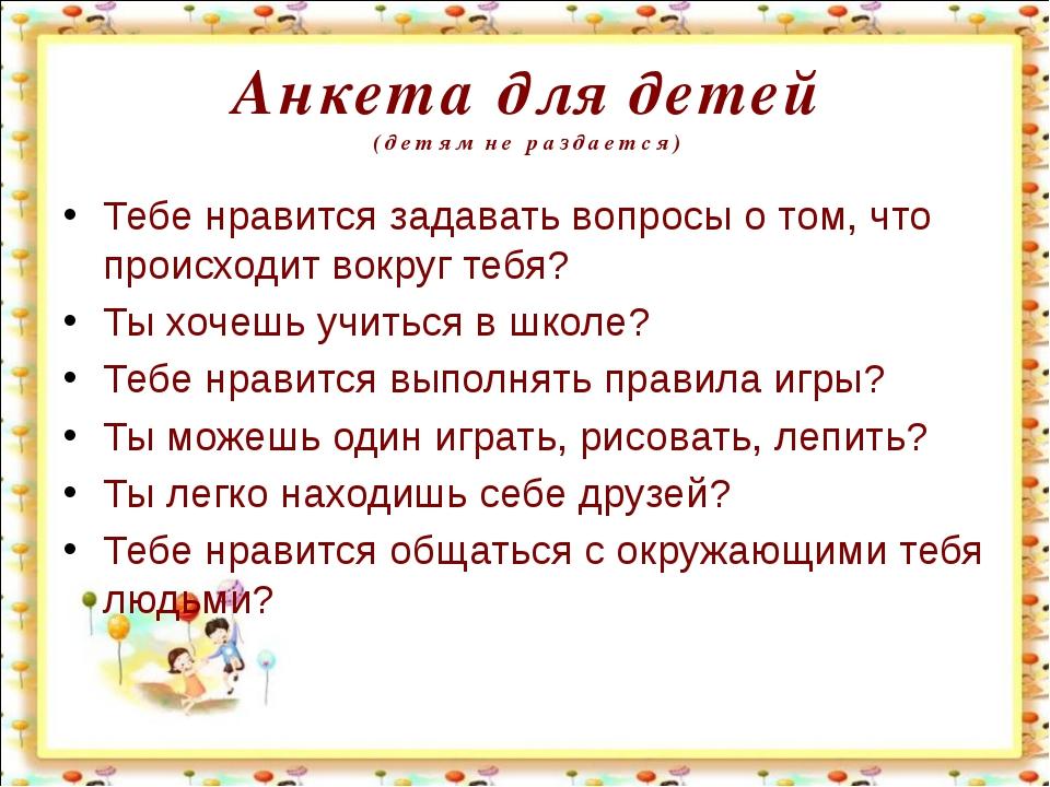 Анкета для детей Анкета для детей (детям не раздается) (детям не раздается) Т...