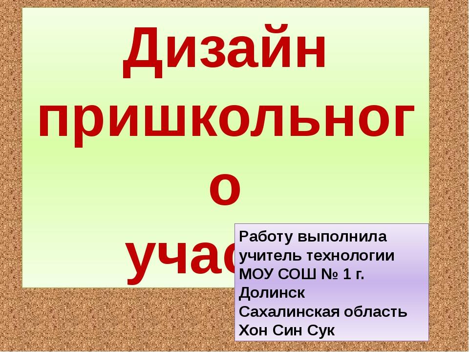 Дизайн пришкольного участка Работу выполнила учитель технологии МОУ СОШ № 1 г...