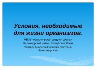 Условия, необходимые для жизни организмов. МБОУ «Красноярская средняя школа»