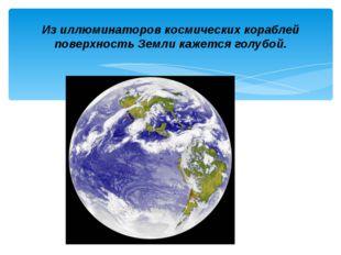 Из иллюминаторов космических кораблей поверхность Земли кажется голубой.