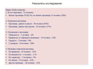 Результаты исследования. Опрос 5,6,8-х классов. 1. Всего опрошено 72 человека
