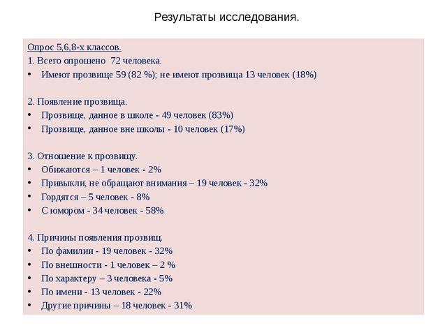 Результаты исследования. Опрос 5,6,8-х классов. 1. Всего опрошено 72 человека...