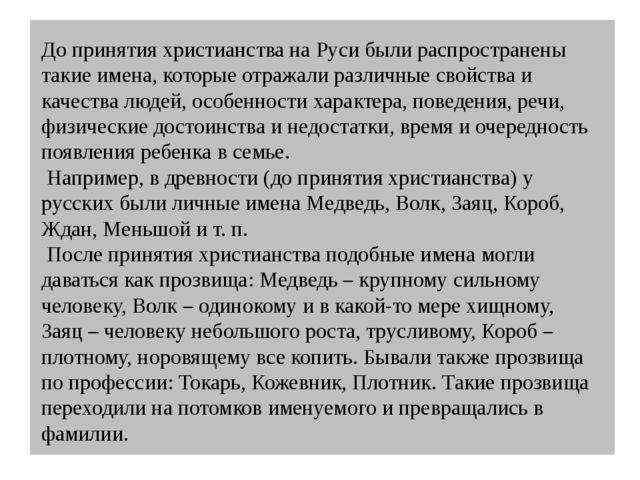 До принятия христианства на Руси были распространены такие имена, которые от...