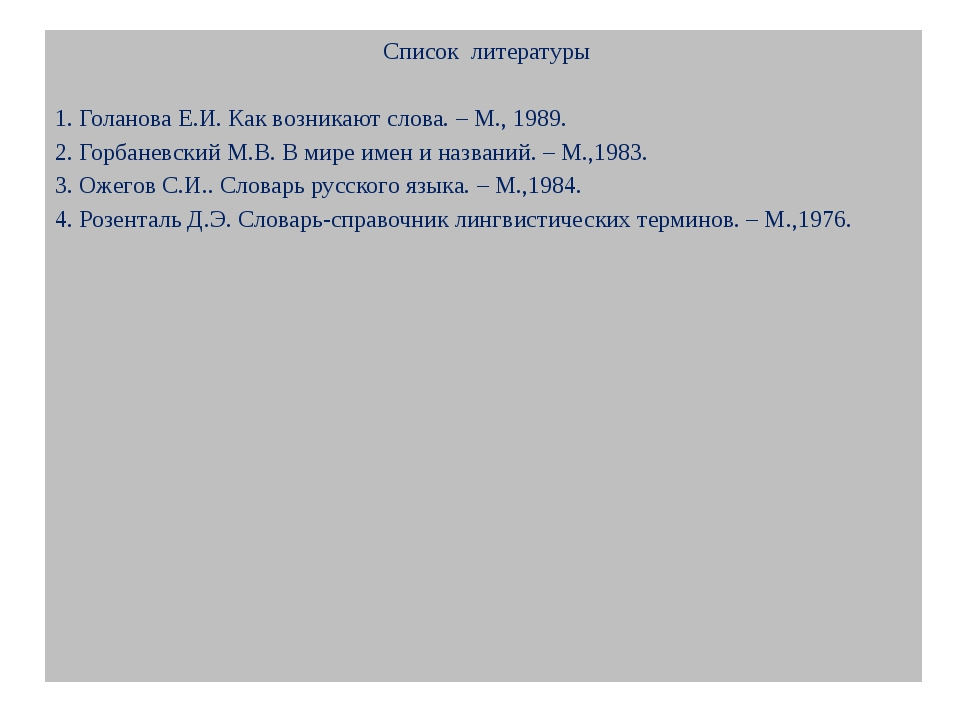 Список литературы  1. Голанова Е.И. Как возникают слова. – М., 1989. 2. Гор...
