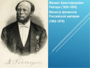 Михаил Христофорович Рейтерн (1820-1890) Министр финансов Российской империи