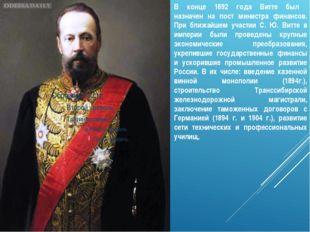 В конце 1892 года Витте был назначен на пост министра финансов. При ближайшем