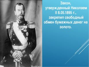 Закон, утвержденный Николаем II 8.05.1895 г., закрепил свободный обмен бумажн