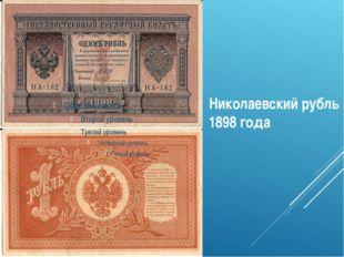 Николаевский рубль 1898 года