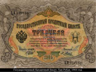 Кредитный билет номиналом 3 рубля 1905 г.
