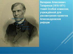 Валериан Алексеевич Татаринов (1816-1871) главА Особой комиссии, учреждённой
