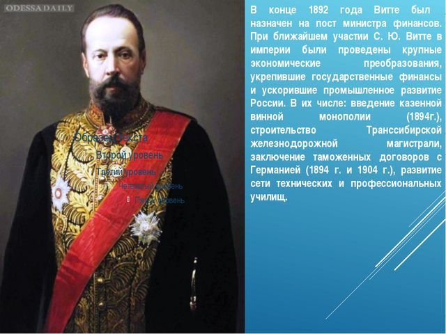 В конце 1892 года Витте был назначен на пост министра финансов. При ближайшем...