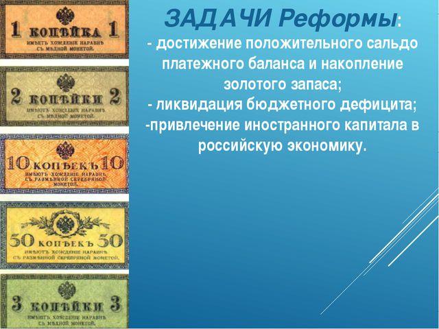 ЗАДАЧИ Реформы: - достижение положительного сальдо платежного баланса и накоп...