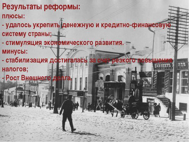 Результаты реформы: плюсы: - удалось укрепить денежную и кредитно-финансовую...