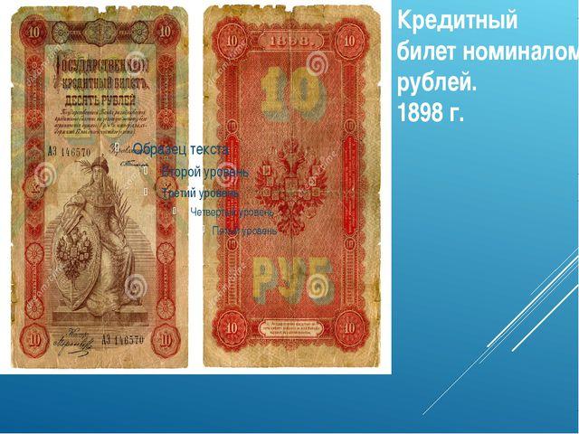 Кредитный билет номиналом 10 рублей. 1898 г.