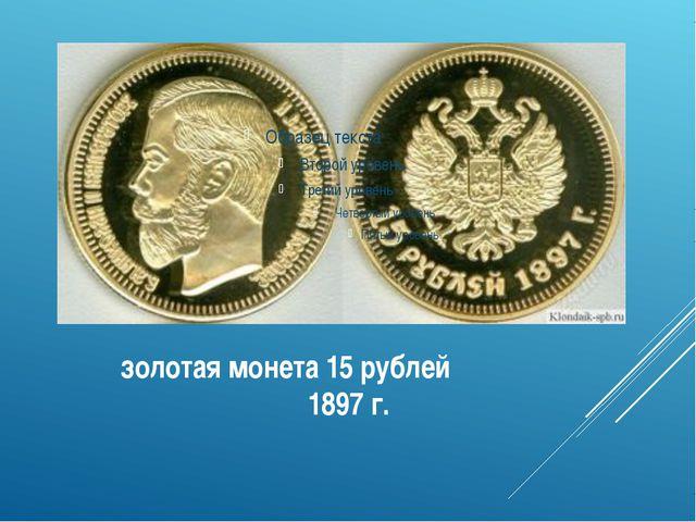 золотая монета 15 рублей 1897 г.