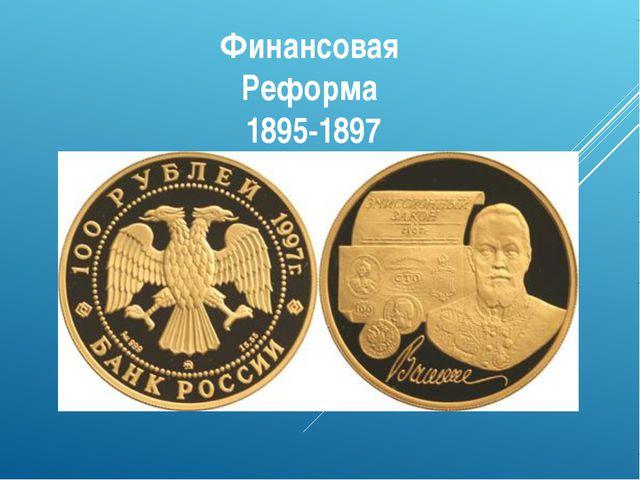 Финансовая Реформа 1895-1897